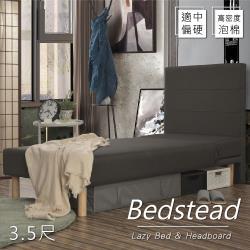 【久澤木柞】依琳姍抗菌機能布3.5尺懶人床二件組(床頭+硬型懶人床)