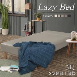 【久澤木柞】伊玲爾透氣皮3尺懶人床(S型彈簧)