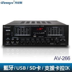 Dennys  USB/FM/SD/MP3藍牙多媒體擴大機(AV-266)