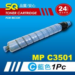 【SQ TONER】for 理光 RICOH MPC3501 藍色環保相容影印機碳粉匣 (適用機型MP  C3501 彩色雷射A3多功能事務機)