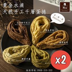 RICO黃金手工水滴千層蛋捲禮盒12入x2盒(原味/芝麻/巧克力/咖啡/抹茶/綜合)