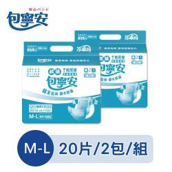 【包寧安】超值乾爽防漏 成人紙尿褲M-L(20片x2包/組)