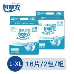 【包寧安】超值乾爽防漏 成人紙尿褲L-XL(16片x2包/組)