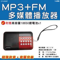 【TW焊馬】CY-H5307 MP3+FM 多媒體播放器 收音機(附高容量18650鋰電池1顆)