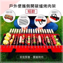烤肉必備-戶外便攜側開碳爐烤肉架-短款(烤肉/聚餐/隨提隨行)