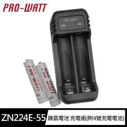 【PRO-WATT華志】ZN224E-55智慧快速 鎳氫電池 充電組(附4號充電電池2入)