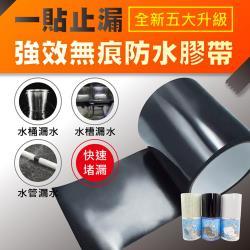 一貼止漏強效無痕防水膠帶(4入組)