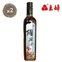 主婦好禮油-胡麻油 × 2瓶
