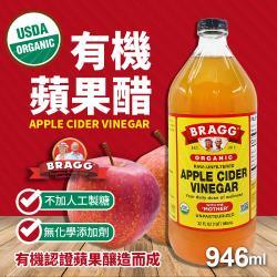 BRAGG 有機蘋果醋(946ml)-1罐組