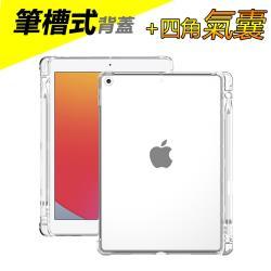 Apple蘋果2019版/2020版 iPad 10.2吋附筆槽氣囊防摔殼TPU透明清水保護殼透明背蓋-CT703