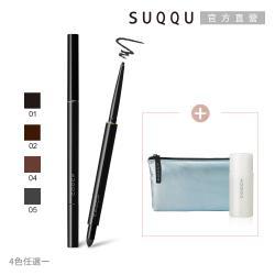 SUQQU 晶采眼線膠筆1+2組
