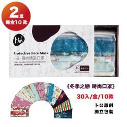 【卜公家族】限量《冬季之戀》時尚口罩~10款彩圖X 2盒~3層防護~獨立包裝~台灣製造~