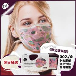 【卜公家族】《夢幻糖果屋 》時尚口罩  3層防護 30片/盒 禮盒裝~ 台灣製造
