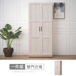 【時尚屋】[RT9]諾拉莊園2.6尺雙門衣櫃RT9-A015免運費/免組裝/衣櫃