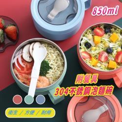 304不銹鋼泡麵碗850ml附餐具