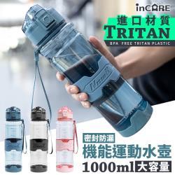 【Incare】1000mI大容量密封防漏機能運動水壺(3色可選)