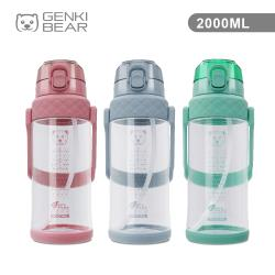 GENKI BEAR 創新Tritan戶外運動水壺 2000ml