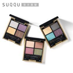 SUQQU 晶采立體眼彩盤 5.6g(3色任選)