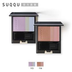 SUQQU 晶采淨妍頰彩7.5g(2色任選)