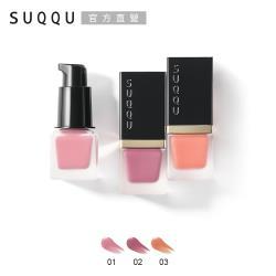SUQQU 晶采淨妍頰彩蜜7.5mL(3色任選)