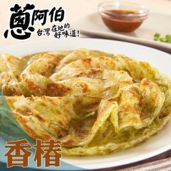 蔥阿伯 蔬食香椿抓餅 全素(140g*5片/包)