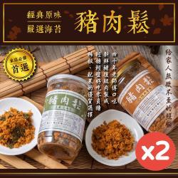 【陞煇】台灣豬經典原味/海苔豬肉鬆240gx2罐(源自40年老師傅工藝)