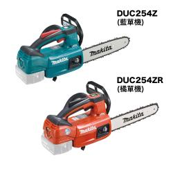 MAKITA牧田 DUC254Z(藍色) 18V無刷鏈鋸機(單主機 無電池 無充電器)