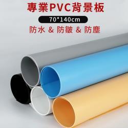 PVC磨砂背景板 (70*140公分)DCM0007拍攝背景紙/擺拍背景紙/背景布/棚拍背景