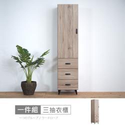 【時尚屋】[CW20]亞曼達1.5尺三抽衣櫃CW20-T79免運費/免組裝/衣櫃