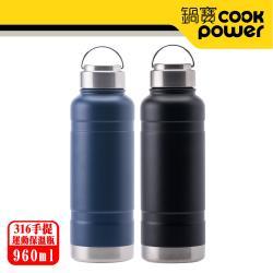 【CookPower 鍋寶】超真空提把運動保溫瓶960ml(兩色任選)