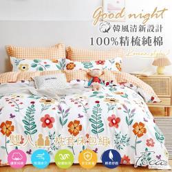 FOCA花語詩箋 雙人 韓風設計100%精梳純棉三件式薄枕套床包組