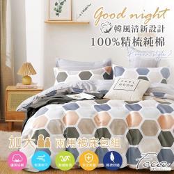 FOCA密語之文  加大 韓風設計100%精梳純棉四件式兩用被床包組