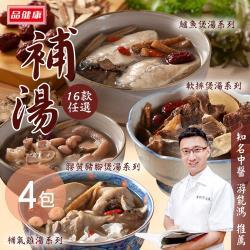 品健康 知名中醫游能鴻推薦補湯 16款任選4包