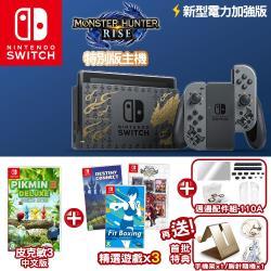 任天堂 Nintendo Switch 魔物獵人 崛起 特別版主機組合-台灣公司貨+皮克敏+減重+王國之心+命運連動+週邊配件組-110A