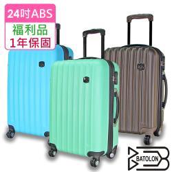(福利品 24吋)  時尚美型加大ABS硬殼箱/行李箱 (4色任選)