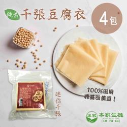 本家生機 千張豆紙(100公克±4.5%/包)x4包