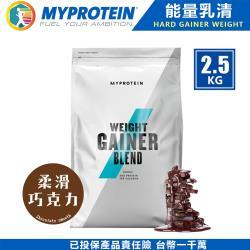 [美顏力] 英國 MYPROTEIN 高熱量 能量乳清蛋白-柔滑巧克力(2.5KG/包)