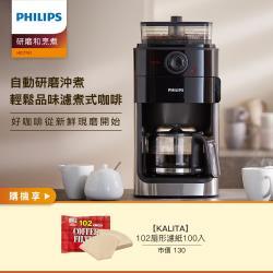 Philips 飛利浦 全自動研磨咖啡機 HD7761 送好禮!!