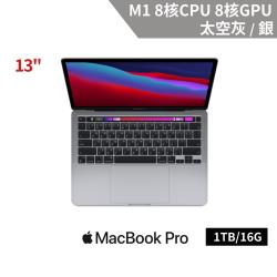 Apple MacBook Pro 13吋 M1 8核心 CPU 與 8核心 GPU/16G/1TB