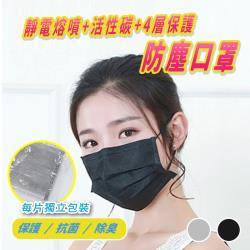 高防護四層活性碳不織布口罩 50入 (一般防塵口罩 非醫用)