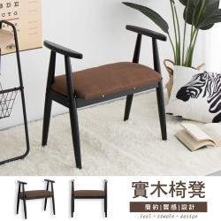 IDEA 現代工業風實木穿鞋椅/椅凳