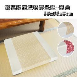 錦花記憶型特厚坐墊(55x55x8cm)(共2色)