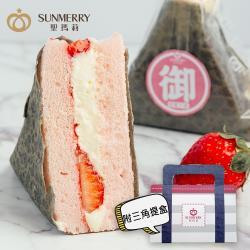 【聖瑪莉】口袋草莓天使御蛋糕X8