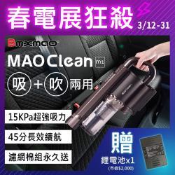 4/30前 超殺限時 買就多贈送電池 Bmxmao MAO Clean M1 吸吹兩用無線吸塵器 掃除 清潔 吹風 吸塵 居家 汽車美容