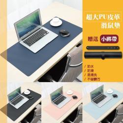 高質感超大PU皮質桌墊 60*30 滑鼠墊 皮革桌墊 辦公桌墊 簡約桌墊 防水桌墊