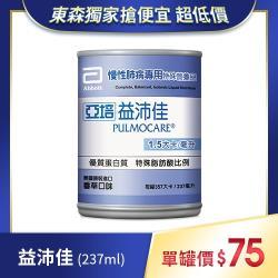 (即期品)亞培 益沛佳-慢性肺病專用營養品(237ml x 24入)x2 效期:2021/06/01