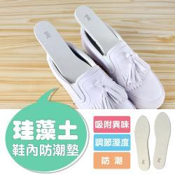 UC硅藻土鞋內防潮墊(1雙)