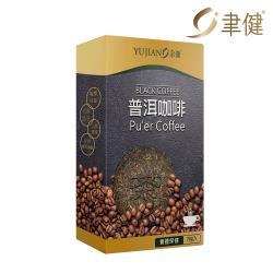 聿健 普洱咖啡7包/盒