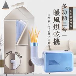 三合一多功能輕巧便利冷暖烘乾機/烘鞋/烘乾/烘被機-附加布套(E0074-L)
