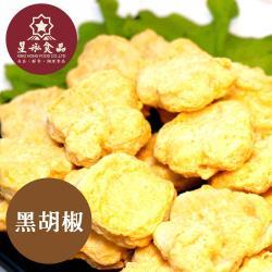 星泓食品FM 鄉嫩黑胡椒雞塊(500g±5%/包)